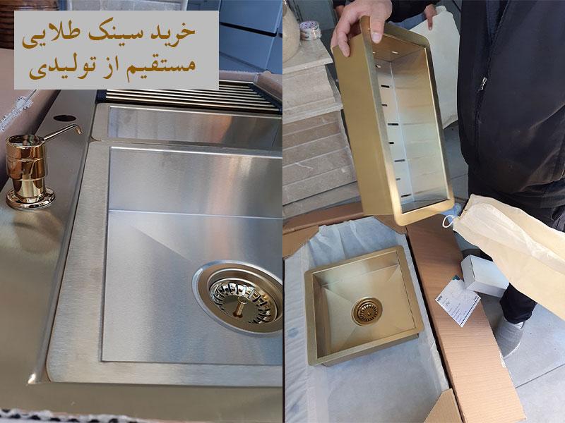 سینک ظرفشویی بنتو طلایی